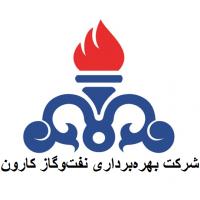 شرکت بهره برداری نفت و گاز کارون مشتری ترموچنج